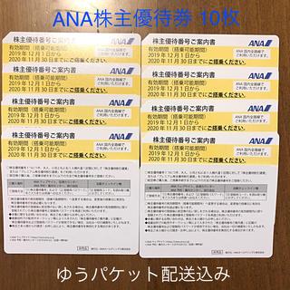 ANA(全日本空輸) - ANA 株主優待券 10枚