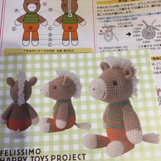 フェリシモ(FELISSIMO)のフェリシモ  編みぐるみ編み図(その他)