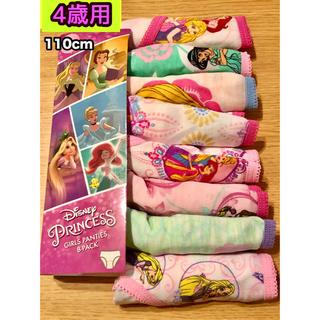 Disney - ディズニープリンセス✪女の子用パンツ【8枚セット】4歳用 110cm
