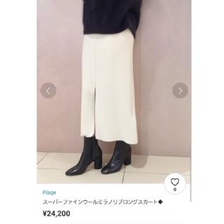 Plage - スーパーファインウール スカート