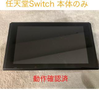 ニンテンドウ(任天堂)の【Switch】本体のみ 動作確認済/中古 任天堂スイッチ(家庭用ゲーム機本体)