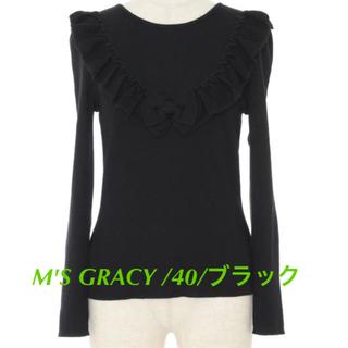 M'S GRACY - M'S GRACY winter【美品】リボンが可愛いブラックニット