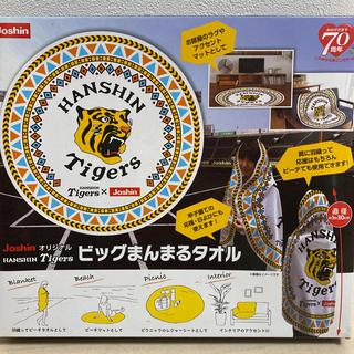 ハンシンタイガース(阪神タイガース)のJoshinオリジナル Tigers ビッグまんまるタオル(応援グッズ)