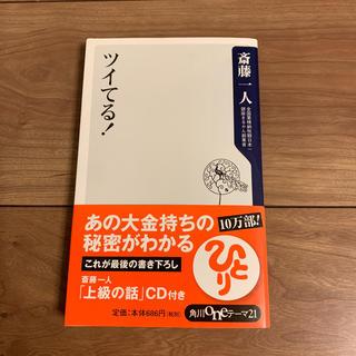 角川書店 - ツイてる!