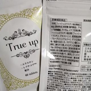 トゥルーアップ2袋