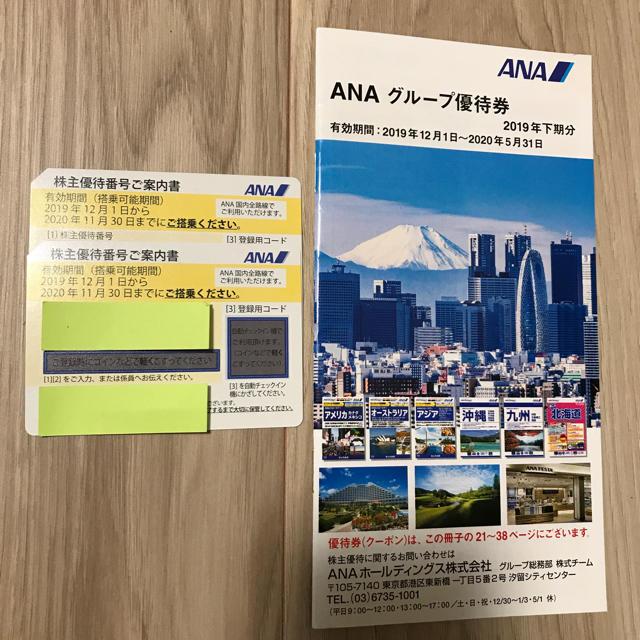 ANA株主優待券2枚、優待冊子 チケットの乗車券/交通券(航空券)の商品写真