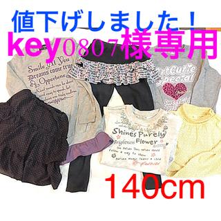 イッカ(ikka)の④女の子 140cm まとめ売り 6枚セット(Tシャツ/カットソー)