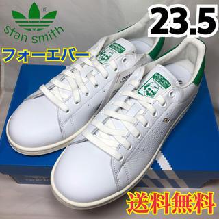 アディダス(adidas)の★新品★希少 アディダス  スタンスミス フォーエバー 数量限定モデル 23.5(スニーカー)