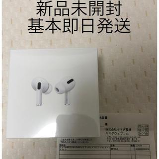 アップル(Apple)のAir Pods Pro 新品未開封 ヤマダ電機にて購入(ヘッドフォン/イヤフォン)