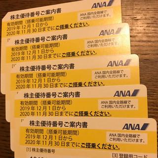 ANA(全日本空輸) - ANA 株主優待券 5枚セット