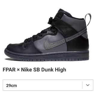 NIKE - 29cm新品 FPAR Nike SB Dunk High
