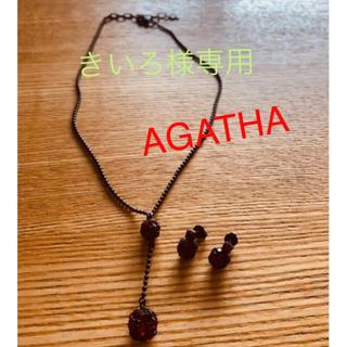 アガタ(AGATHA)のAGAYHA ネックレス & ピアス(ネックレス)