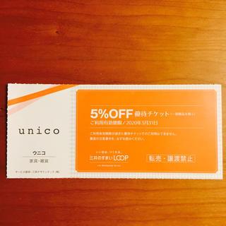 ウニコ(unico)のUnico 5%割引券(ショッピング)