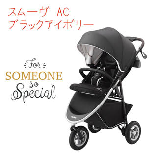 Aprica - 【新品・3年保証付】アップリカ スムーヴ AC ブラックアイボリー ベビーカー