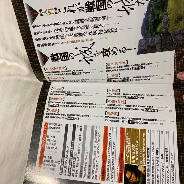 歴史REAL vol.4 戦国の城を攻める! エンタメ/ホビーの本(人文/社会)の商品写真