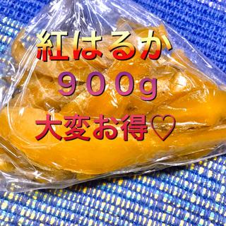 絶品★紅はるか干し芋♡切り落とし900g