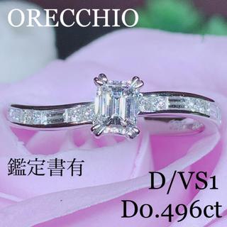 鑑定書 VSクラス オレッキオ pt900 エメラルドカットダイヤモンドリング