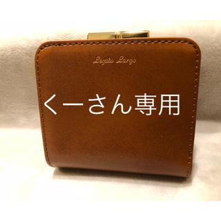 レガートラルゴ(Legato Largo)の美品!レガートラルゴ 財布 フェイクレザー ブラウン ゴールド(財布)