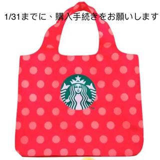 Starbucks Coffee - ゆな様の専用ページ