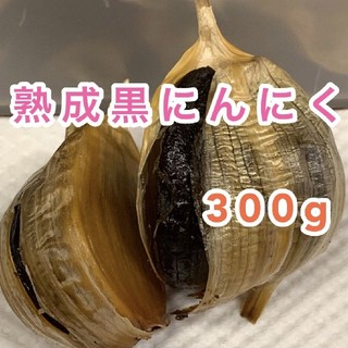 黒にんにく 300g(その他)