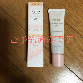 ノブ(NOV)のNOVノブ ベースコントロールスムース UV(化粧下地)