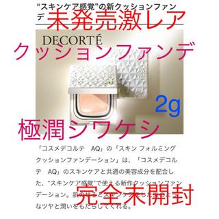 COSME DECORTE - ラスト1点激レア未発売極潤ツヤ肌ハリシワケシ新品高級クッションファンデサンプル