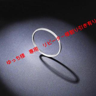 ゆっち様 専用 リピーター様割り引き有り(リング(指輪))