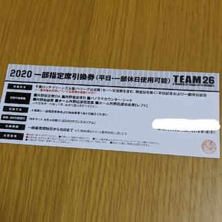 ロッテ 2020 一部指定席 引換券(野球)