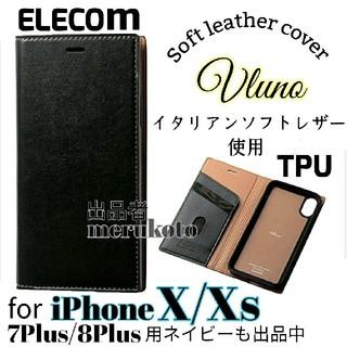 ELECOM - エレコム iPhoneX/Xs 手帳型ケース イタリアンソフトレザー ブラック