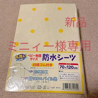 【新品】ベビー布団サイズ防水シーツ