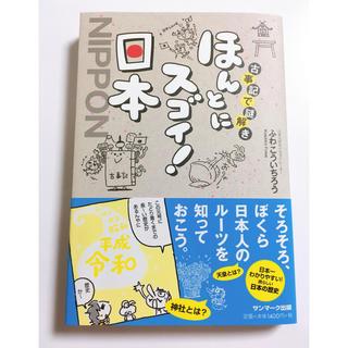 サンマーク出版 - 古事記で謎解きほんとにスゴイ!日本