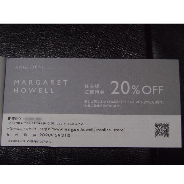MARGARET HOWELL(マーガレットハウエル)のTSI 株主優待 マーガレットハウエル 20%OFF 1枚 アングローバル チケットの優待券/割引券(ショッピング)の商品写真
