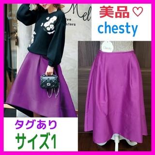 チェスティ(Chesty)の値下げ♡美品♡チェスティ 1 パープル ネイビー アシンメトリー スカート (ひざ丈スカート)