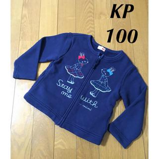 KP - KP パーカー カーディガン 100
