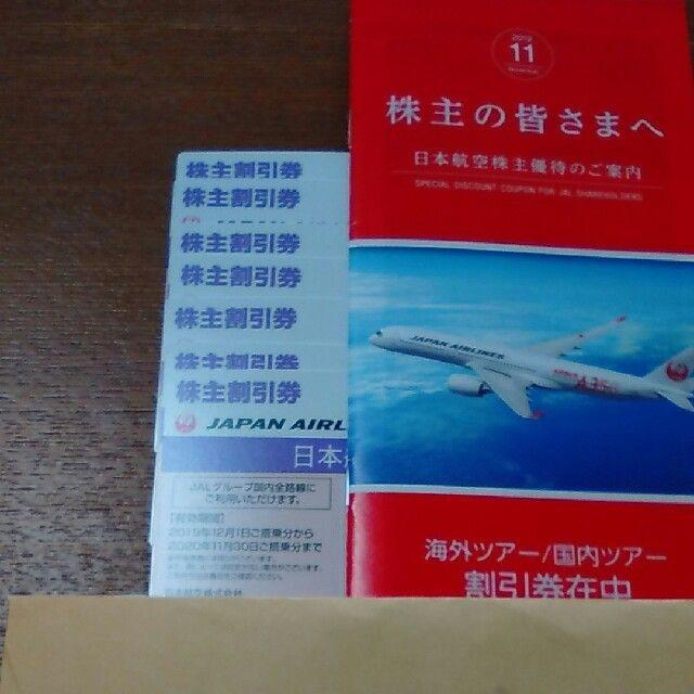 JAL(日本航空)(ジャル(ニホンコウクウ))の【最新7枚】JAL 日本航空株主優待券クリックポスト送料無料b チケットの乗車券/交通券(航空券)の商品写真