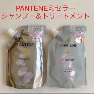 パンテーン(PANTENE)のパンテーン❣️ミセラー ピュア&ナチュラル 詰め替え2点(シャンプー)