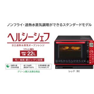 日立 - 新品 超人気商品 ヘルシーシェフ MRO-VS7 ノンフライヤー 加熱水蒸気調理
