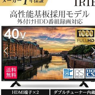 液晶テレビ 40インチ 外付けHDD録画対応  新品 値下げ不可