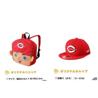 広島 カープ カープグッズ 2020 リュック キャップ ジュニアカープ 子供