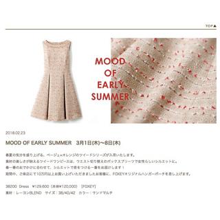 フォクシー(FOXEY)のFOXEY boutique  38サイズ 12.9万 ツイード ワンピース(ひざ丈ワンピース)
