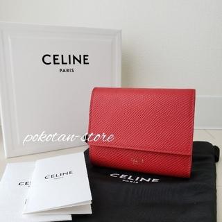 celine - 新品同様【セリーヌ】スモール トリフォールド 3つ折り コンパクトウォレット