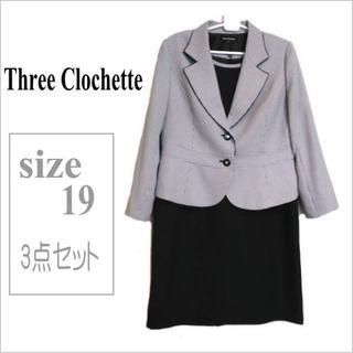 スリークロシェット*黒白柄3点スーツ*ジャケット ワンピース スカート*19(スーツ)