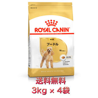ロイヤルカナン(ROYAL CANIN)の【新品未開封】ロイヤルカナン プードル 成犬用 3kg 10か月齢以上 4袋(犬)