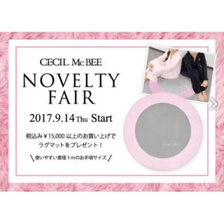 CECIL McBEE - 新品未開封♡CECIL Mc BEEラグマット♡ショッパー付