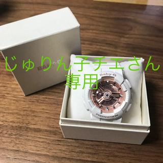 カシオ(CASIO)のBaby g (腕時計)
