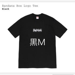 Supreme - 黒M bandana boxlogo tee