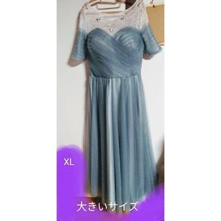 大きいサイズXLLロングドレス(ロングドレス)