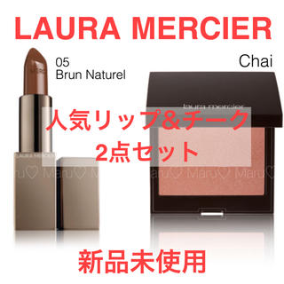 laura mercier - 人気 入手困難品 2点セット ローラメルシエ  チャイ ブランナチュレル 新品
