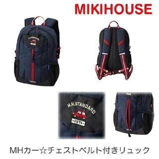 ミキハウス(mikihouse)のミキハウスリュック(リュックサック)