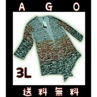 《送料無料》☆大きいサイズ3L/ぼかしカラーの薄手ロングトッパーカーディガン☆(カーディガン)